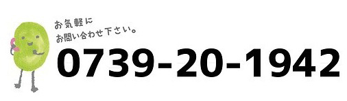 0739-20-1943