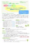 thumbnail of 20210416昼オンライン連続講座