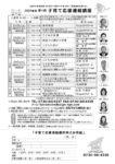 thumbnail of R3_5月応援講座きのかわ01-03