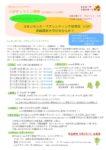 thumbnail of 20210910金夜外部オンライン連続講座